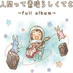 人間って素晴らしくてさ~full album~ CDフルパッケージver.(11曲入り)【にじば1st.album】