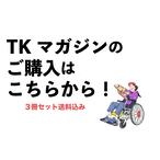 TKマガジン 3冊送料無料