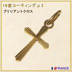 ブリリアントクロス 十字架 18金コーティング フランス教会正規品 ペンダントトップ チャーム