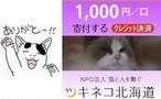保護活動募金 1000円