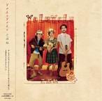 YoLeYoLe / こぶね【CD】