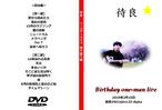 バースデーライブ弾き語り編DVD2枚組 19/2/15