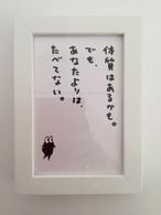 祇園櫻井展 額装ミニ原画 さかな 黒