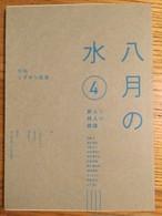 『 八月の水 』4号  旅人と詩人の雑誌