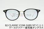 【星野源さんワールドツアー風モデル】BJ CLASSIC(BJクラシック)COM-510N NT C-1-1
