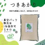 【おうち時間生活応援企画】つきあかり5kg(1袋)白米※送料無料!