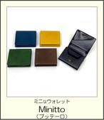 Minitto(ブッテーロ)/ ミニ財布