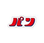 「パン」ロゴステッカー(オリジナル)