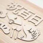 木製 / レターバナー  イラストモチーフ