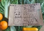 イベント参加者のみ。ワクワクワーク×愛足るベジタブル:コラボ記念★わくわくの春セット!