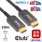 【CAC-1376】Club3D HDMI 2.1 4K120Hz 48Gbps Male/Male 10m Active Optical Cable アクティブ 光 ケーブル (CAC-1376)