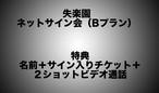 【ネットサイン会B】「カルティックオカルティック」