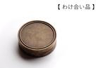 【 わけ合い品 】真鍮の『小箱』金ムラ 丸