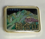 稲含山 バッジ