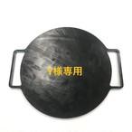 【Y様専用】 丸鉄板2枚セット(オーダー制作含む) 送料込み