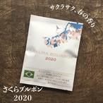 春限定:さくらブルボン2020【ドリップパック】