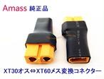 Amass純正品プラグ◆XT30オス⇔XT60メス変換コネクタープラグ M2ヘリやK130、競技用ドローンなどのバッテリーを一般充電器で充電用に!