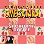【NEW】OMEGATAKAIブレンド200g(11月出荷分)