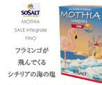 モティア サーレインテグラーレ フィーノ シチリア海塩 / MOTHIA sale FINO【細粒】 1kg イタリア食材
