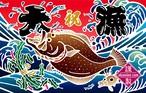【予約受付中!発送は8/20頃】大漁旗タオル(ヒラメ)