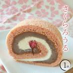 さくらろうる1個 さくら ロールケーキ 桜 和菓子