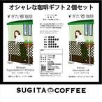 季節の珈琲ギフト  400g  3500円   (モカ・イルガチェフG1と後一つ)