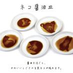 猫醤油皿(ネコ醤油皿)