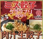 【ミス餃子グランプリ】肉汁生餃子50個 33%OFF