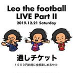 Leo the football LIVE PartⅡ 1部2部3部 通しチケット ※『レオザの宴』参加権付き