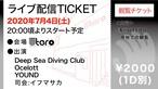 【オンラインチケット(観覧)】2020/7/4