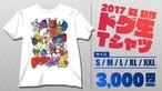 2017 夏のドグマ生放送 100時間SP 記念Tシャツ ※注文締切 9月3日まで