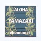 Hawaiianpaint KAN タイル表札 3枚組【Maile Green】