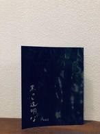 【新刊】詩誌『黒々と透明な』Vol.2