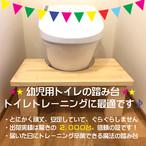【お値打ち版】子供用トイレトレーニング 踏み台