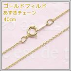 40cm 14kゴールドフィルド 幅1.1mm 極細あずきネックレスチェーン