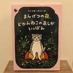 絵本「まんげつの夜、どかんねこのあしがいっぽん」