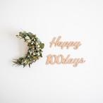 木製 / レターバナー  Happy 100days [C]