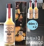 BAKASCO 60ml 2本セット 阪東食品 ペッパーソース 調味料 アウトドア 用品 キャンプ グッズ