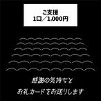 〈ご支援〉1口/1,000円