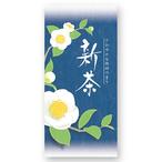 【農薬不使用栽培】 新茶
