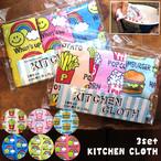 【即納】 キッチンクロス おふきん にこちゃん スマイル ジャンクフード キッチン雑貨 z-230