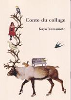Conte du collage/山本佳世