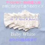 アクセサリー同時購入マスク Baby White