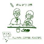 《コーヒー豆200g》のんびり1杯 ~和菓子でお茶会~