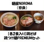 【各2食入】鶏そば・鶏つけ麺PREMIUMセット(三元豚トロトロチャーシュー入)