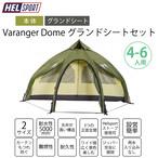 HELSPORT(ヘルスポート)【グランドシートセット】Varanger Dome 4-6 ( バランゲルドーム 4-6人用) インナーテント無し アウトドア キャンプ 用品 テント