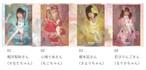 MIYANISHIYAMA×らぶビタミン(ふせでぃ) / B2ポスター