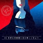 月刊謎解き郵便『ある友人からの手紙』#2 奇妙な美術館に住む怪しい女より