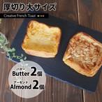 【web限定】厚切りとろけるフレンチトースト〈アーモンドバター2個・バター2個〉