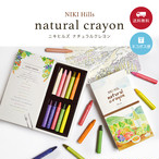 <北海道版> NIKI Hills natural crayon ニキヒルズ ワイナリー クレヨン!ワインの搾かすや北海道産野菜使用!